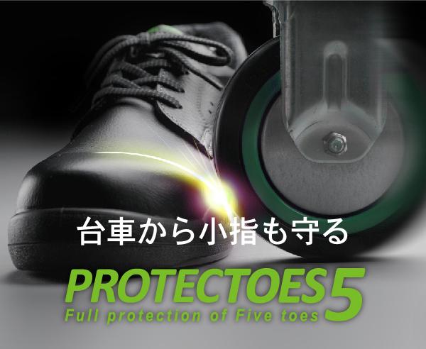 PROTECTOES5