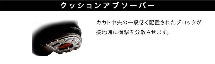 Boaシステム搭載安全靴PRM230Boa