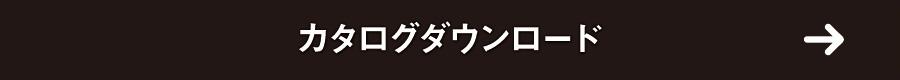 RTUシリーズカタログダウンロード