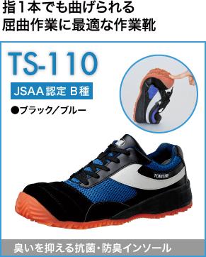 屈曲性の高い作業靴TS-110