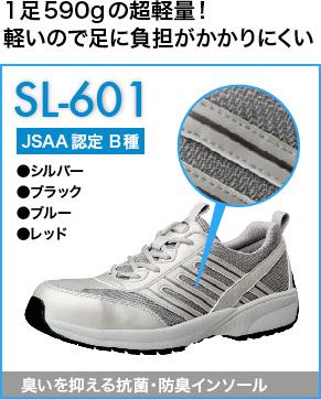 超軽量作業靴SL-601