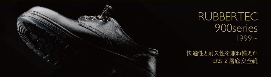 耐久性とクッション性に優れたゴム2層底安全靴