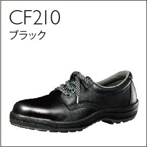 ハイベルデコンフォート安全靴CF210ブラック