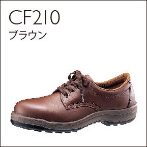 ハイベルデコンフォート安全靴CF210ブラウン
