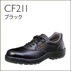 ハイベルデコンフォート安全靴CF211ブラック