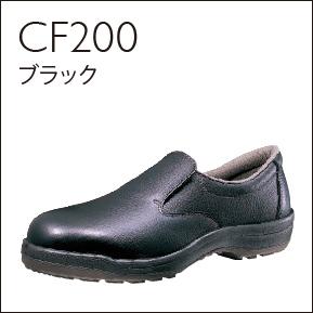 ハイベルデコンフォート安全靴CF200ブラック