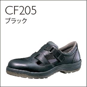 ハイベルデコンフォート安全靴CF205ブラック
