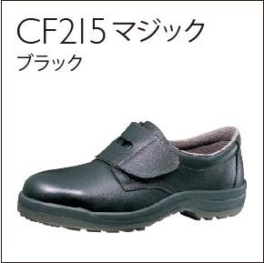 ハイベルデコンフォート安全靴CF215マジック ブラック