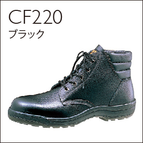 ハイベルデコンフォート安全靴CF220ブラック