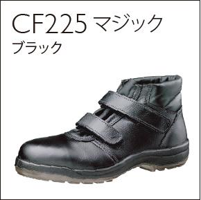 ハイベルデコンフォート安全靴CF225マジック ブラック