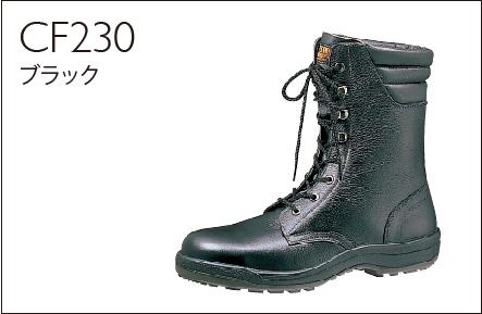 ハイベルデコンフォート安全靴CF230ブラック