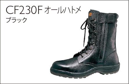 ハイベルデコンフォート安全靴CF2230Fオールハトメブラック