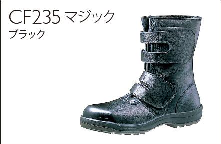 ハイベルデコンフォート安全靴CF235マジック ブラック