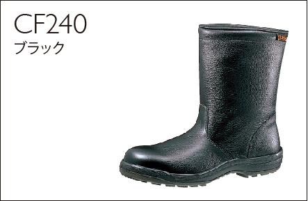 ハイベルデコンフォート安全靴CF240ブラック