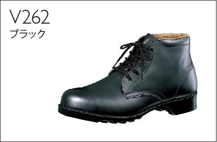 VPセーフ安全靴V262