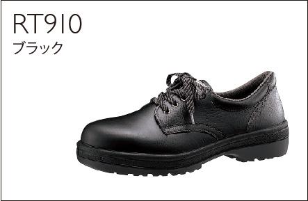ラバーテック安全靴RT910