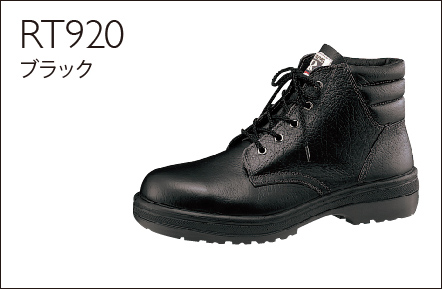 ラバーテック安全靴RT920
