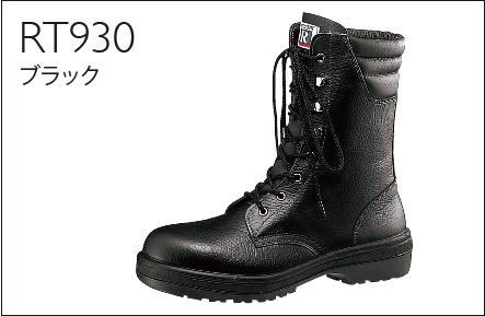 ラバーテック安全靴RT930