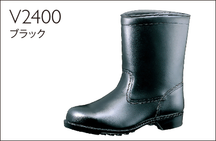 VPセーフ安全靴V2400