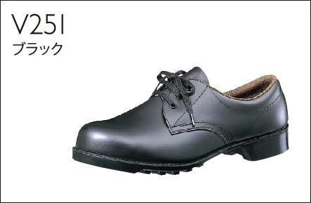 VPセーフ安全靴V251