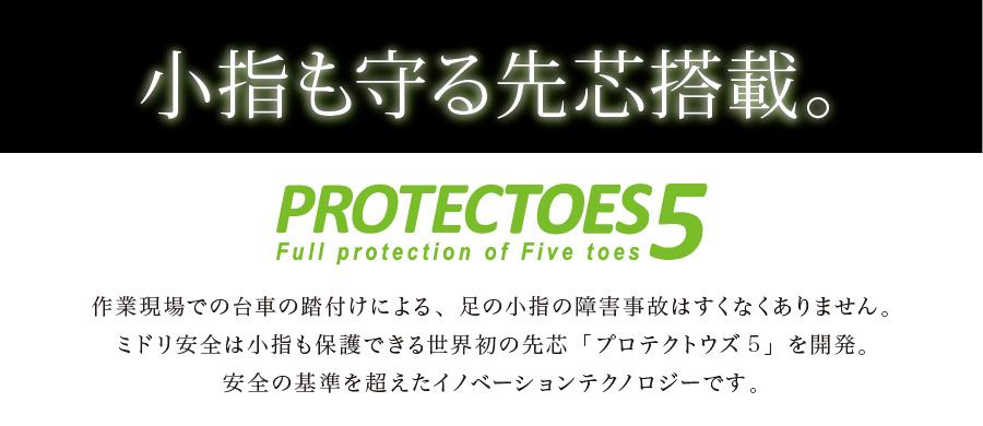小指も守るプロテクトウズ5先芯搭載の安全靴・作業靴